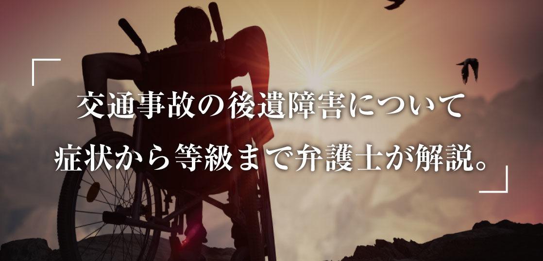 宮城県での交通事故の後遺障害について症状や等級まで弁護士が解説記事画像
