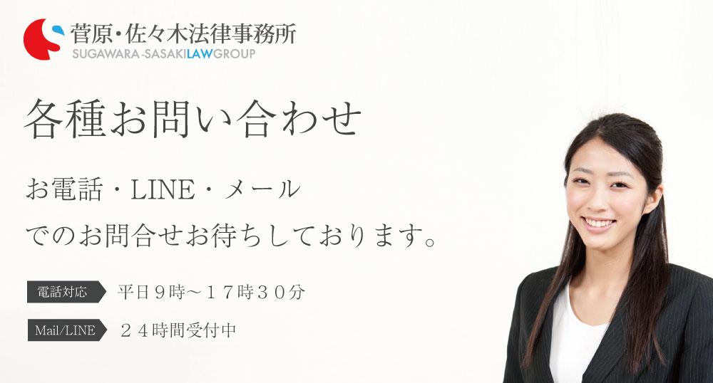 菅原・佐々木法律事務所各種お問合せバナー画像
