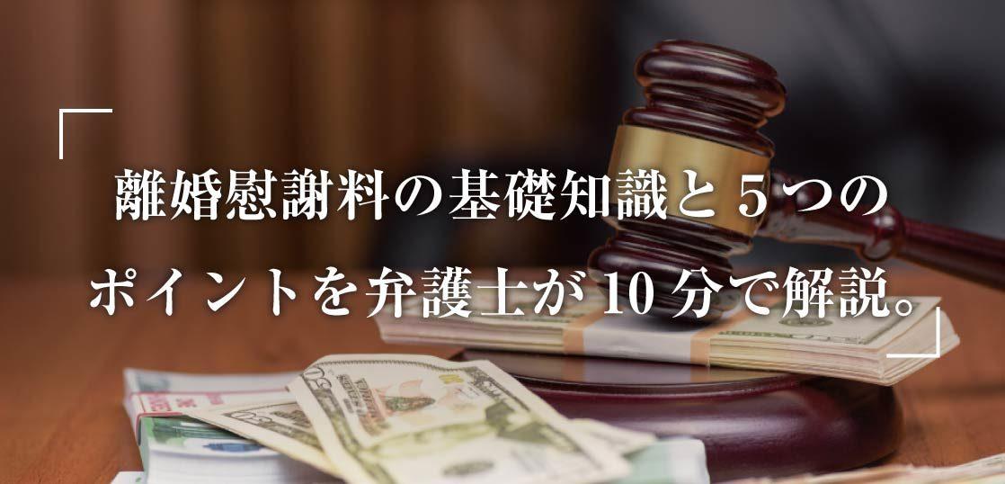 【弁護士解説】離婚の慰謝料に関する基礎知識と慰謝料額算定における5つのポイント記事画像