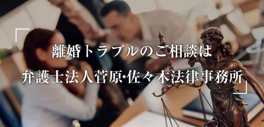 【宮城/仙台】離婚に強い弁護士をお探しなら弁護士法人菅原・佐々木法律事務所画像