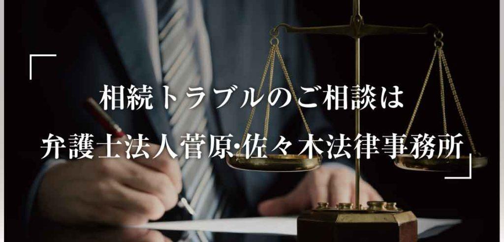 【宮城/仙台】相続に強い弁護士をお探しなら弁護士法人菅原・佐々木法律事務所へ 画像