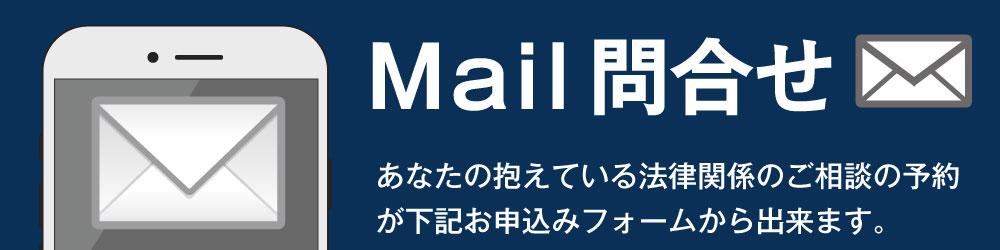 菅原・佐々木法律事務所法律相談お問合せフォーム画像