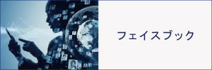 菅原佐々木弁護士事務所フェイスブックバナー画像