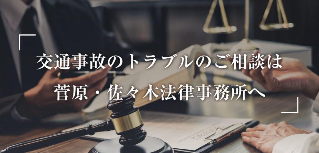 宮城/仙台の交通事故の弁護士への相談なら菅原・佐々木法律事務所へアイキャッチ画像